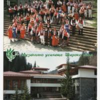 Ms2001-023_GramatikovaLilia_Postcard_nd_front.jpg